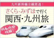 さくら・みずほで行く関西・九州旅